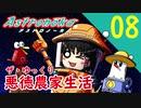 【アストロノーカ】ザ・ゆっくり悪徳農家生活part.8