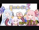 【VOICEROID実況】低血圧な姉とお嬢様な妹の「星のカービィ3」【琴葉姉妹】part17.5