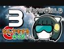 【Rimworld Royalty】なんでもするセイカさんG#3【VOICEROID】