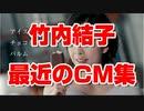 竹内結子さんを想う 最近のCM集