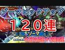 【ドラクエタクト】ピックアップを外してきた男がゾーマを狙う-ゾーマ120連+SP56連+S確2連【ドラゴンクエストタクト-スカウト】