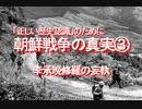 【みちのく壁新聞】「正しい歴史認識」のために、朝鮮戦争の真実③…李承晩修羅の妄執