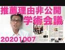 日本学術会議、推薦理由を総理に伝えず「いいから黙って任命しろ」を長年続けていたと判明 20201007