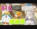 #16【ドラえもん のび太の牧場物語】感謝祭でクッキー配り!【女性実況】