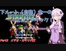 下ルート(自称)全一ゆかりんのスターフォックス64 スコアアタック! Part2