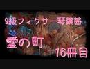 【Library of Ruina】9級フィクサー琴葉茜 16冊目【VOICEROID実況】