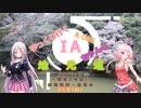 【ARIA車載】ARIA姉妹とゆっくり地元道 part.4 ~9号線 白兎神社—魚見台~