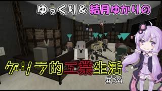 【Minecraft】ゆっくり&結月ゆかりのゲリラ的工業生活part34【ゆっくり&VOICEROID実況】