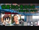 動画編集初心者のリプレイ動画「台風の目」Part17