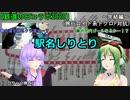 【鉄道の日コラボ2020】旅行ロイド系トクロP対抗 駅名しりとり (ゆっかめっぐの鉄旅実況1-2)