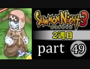 【サモンナイト3(2週目)】殲滅のヴァルキリー part49