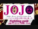 【全部ファゴット】ジョジョの奇妙な冒険 黄金の風op Fighting gold