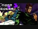 【ジョジョASB】露伴先生で花京院さんと対戦 #91 [後編]