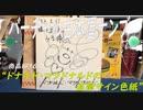 バーチャル古本屋ナンブ#16【ドナルドの直筆サイン色紙】約3分でサクッと商品紹介