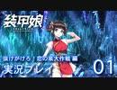 装甲娘を実況プレイ イベント『抜けがけろ!恋の泉大作戦』【01】