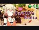 【CeVIOラジオ】ちぇびおずラジオ #ー12