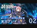 装甲娘を実況プレイ イベント『抜けがけろ!恋の泉大作戦』【02】