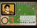 [O3] 実況プレイ 初代 ファイアーエムブレム 暗黒竜と光の剣 第11章 2/3