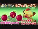 □■ポケモンカフェミックスをパズル苦手だけどがんばる実況 part18【女性実況】