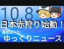 【真相深入りゆっくりニュース】日本赤狩り始動!
