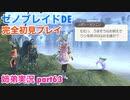□■ゼノブレイドDEを初見実況プレイ part63【姉弟実況】
