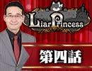 【1戦目】 LiarPrincess ~嘘つきお姫様の人狼~ 第四話 3/3