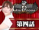 【1戦目】 LiarPrincess ~嘘つきお姫様の人狼~ 第四話 2/3