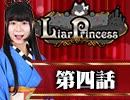 【1戦目】 LiarPrincess ~嘘つきお姫様の人狼~ 第四話 1/3