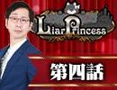 【2戦目】 LiarPrincess ~嘘つきお姫様の人狼~ 第四話 3/3