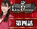 【2戦目】 LiarPrincess ~嘘つきお姫様の人狼~ 第四話 2/3