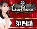 【2戦目】 LiarPrincess ~嘘つきお姫様の人狼~ 第四話 1/3