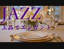 【BGM】JAZZ 上品でエレガントなジャズBGM