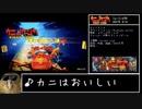 【RTA】カニノケンカ switch版 any% 23:08.96