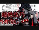 【ピアノ楽譜/超絶技巧】KING - kanaria - 【synthesia/採譜/修正版】