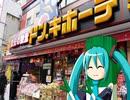 [初音ミク] ドンキ・ホーテのテーマ♪ミラクルショッピング (カバー)