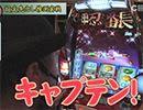 スロじぇくとC #126