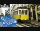 [ヨーロッパ トラムの旅] 運転席から見るポルトガル・リスボン   Trams of Lisbon   BS4K8K   NHK