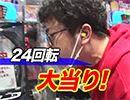 黄昏☆びんびん物語 #252【無料サンプル】