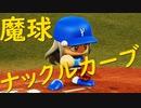 【パワプロ2020】#14 爽快感MAX!スカッと三振!!【最強二刀流マイライフ・ゆっくり実況】