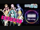 【プロジェクトセカイ】Blessing【EXPERT】