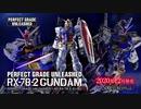 【ガンプラ40周年の集大成!】PG UNLEASHED 1/60 『RX-78-2 ガンダム』 スペシャルPV
