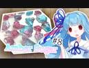 あおうちCafé #8 ~宇宙感じる琥珀糖~