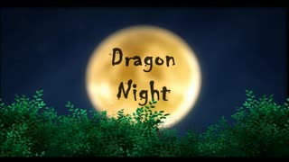 【ニコカラ】Dragon Night(キー+2)【on vocal】