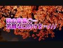 秋の夜長に…芳醇な口付けを…///