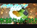 【ASMR】イケボのイケメンが杏仁抹茶パフェ作ってみた♪