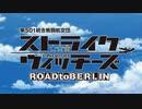 【ストライクウィッチーズ ROAD to BERLIN OP】勇気の翼【高音質】