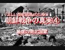 【みちのく壁新聞】「正しい歴史認識」のために、朝鮮戦争の真実④…暴虐の南北国家