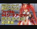 【FGOアーケード】シータ紹介動画ボイス・モーション【Fate/Grand Order Arcade限定サーヴァント】