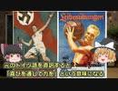 【世界最大の洗脳旅行会社?】歓喜力行団をゆっくり解説【ナチスドイツ】