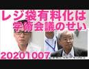 レジ袋有料化は学術会議のせいだった、池袋暴走犯人の飯塚も学術会議会員だった20201008